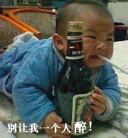 别让我一个人醉