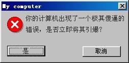计算机出现极傻的错误