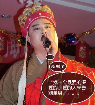 唐僧唱单身情歌