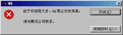 qq禁止你发信息