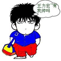 王力宏,有我帅吗