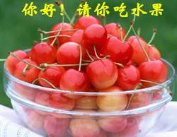 你好,请你吃水果