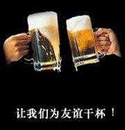 让我们为友谊干杯