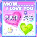 我爱你!妈妈